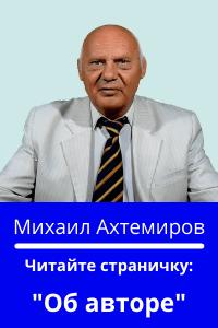 Михаил Ахтемиров