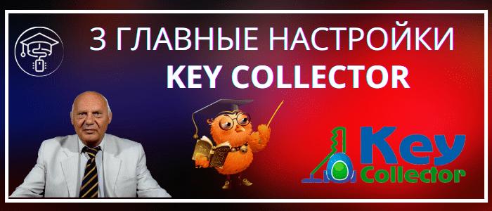 3 главные настройки key collector для сбора ся